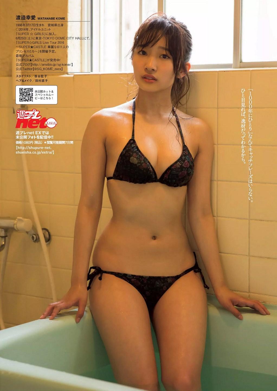 Watanabe Koume 渡邉幸愛 SUPER☆GiRLS, Weekly Playboy Magazine 2016 No.25 Gravure