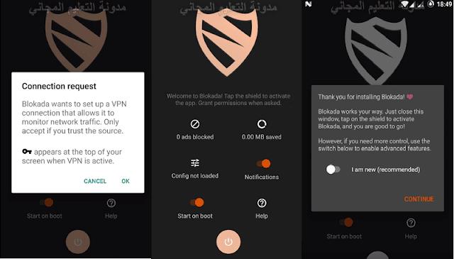 حظر الإعلانات على هواتف الأندرويد بدون روت مع تطبيق BLOKADA AD BLOCKER