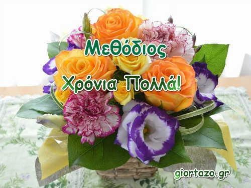 20 Ιουνίου  🌹🌹🌹 Σήμερα γιορτάζουν οι: Μεθόδιος giortazo