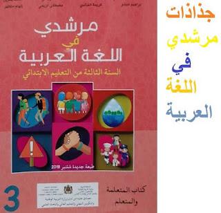 جذاذات-الوحدة-الرابعة-جميع-الأسابيع-مرشدي-في-اللغة-العربية-المستوى-الثالث-المنهاج-الجديد