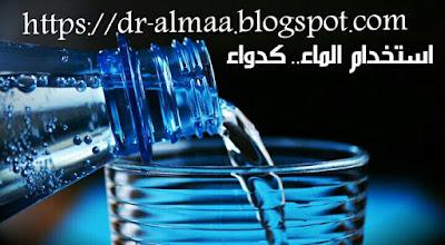 كيف يساعد الماء جسم الإنسان على الشفاء؟