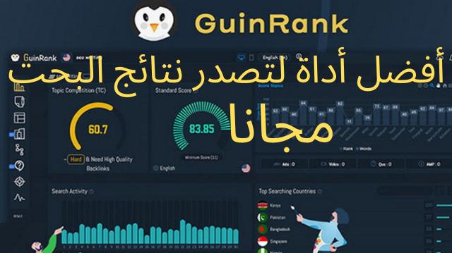 تحسين محركات البحت بواسطة أداة guinrank  - جلب ملايين الزيارات في اليوم