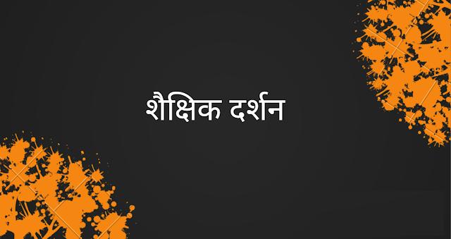 शैक्षिक दर्शन | Educational philosophy | shiksha darshan