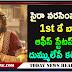 సైరా నరసింహా రెడ్డి 1st డే బాక్స్ ఆఫీస్ స్టేటస్ వద్ద దుమ్ములేపే కలెక్షన్..!