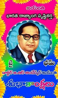 Ambedkar Jayanti wishes quotes in telugu