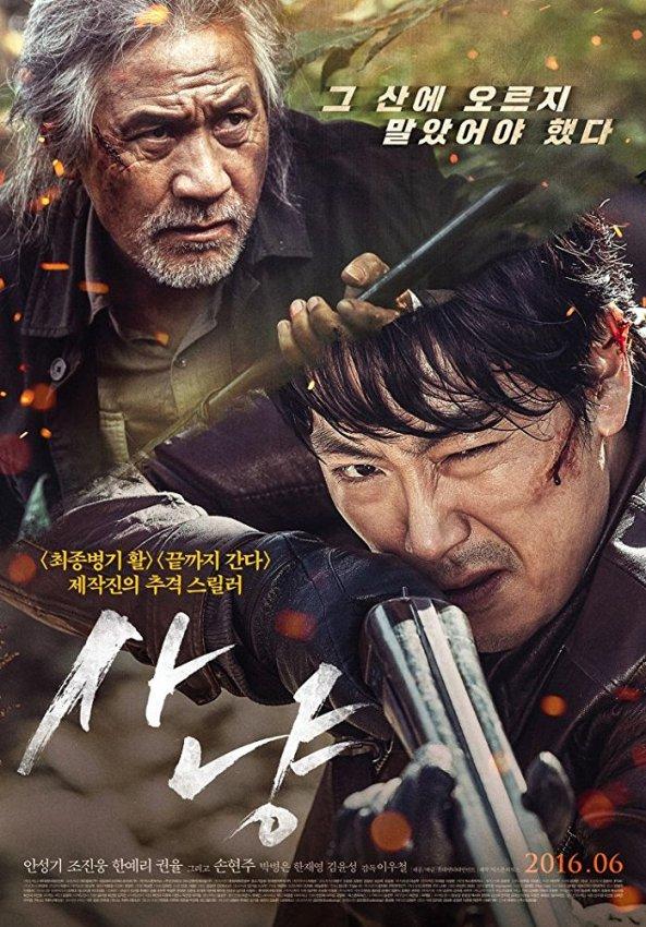 Sinopsis The Hunt / Sanyang / 사냥 (2016) - Film Korea