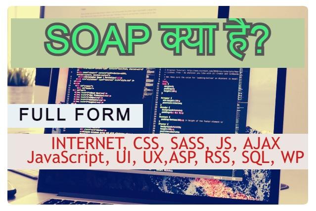 full form of SOAP