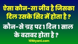 hindi riddles, puzzles, rapid mind interesting gk, interesting gk, paheli , bujh paheli,