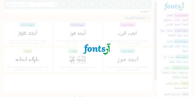 Sites-Fonts-Ar-Ee
