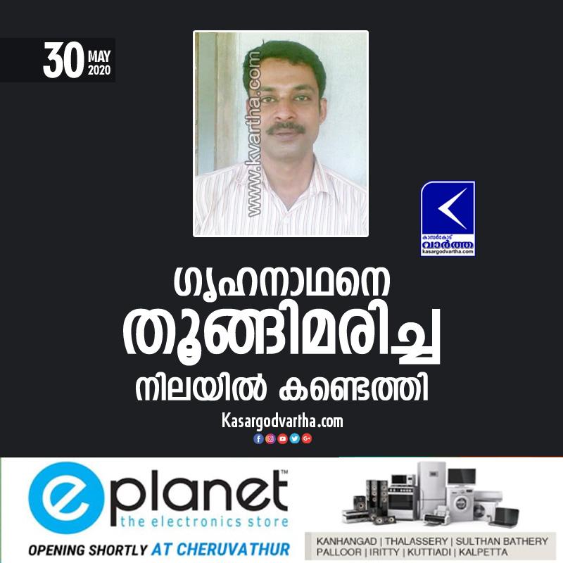 Kanhangad, Kasaragod, Kerala, News, Death, Hanged, Man found dead hanged
