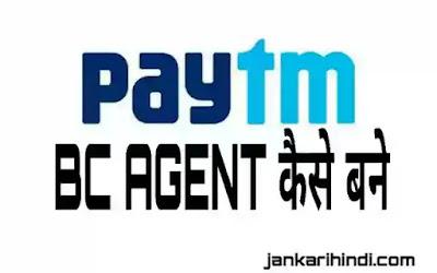 paytm bc agent kaise bane