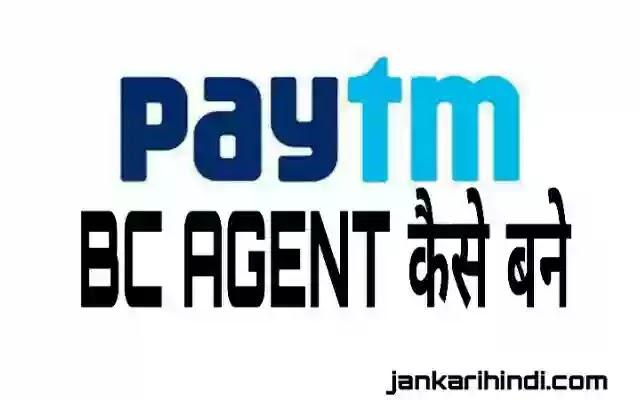 paytm bc (paytm kyc) agent कैसे बने - पूरी जानकारी हिंदी में