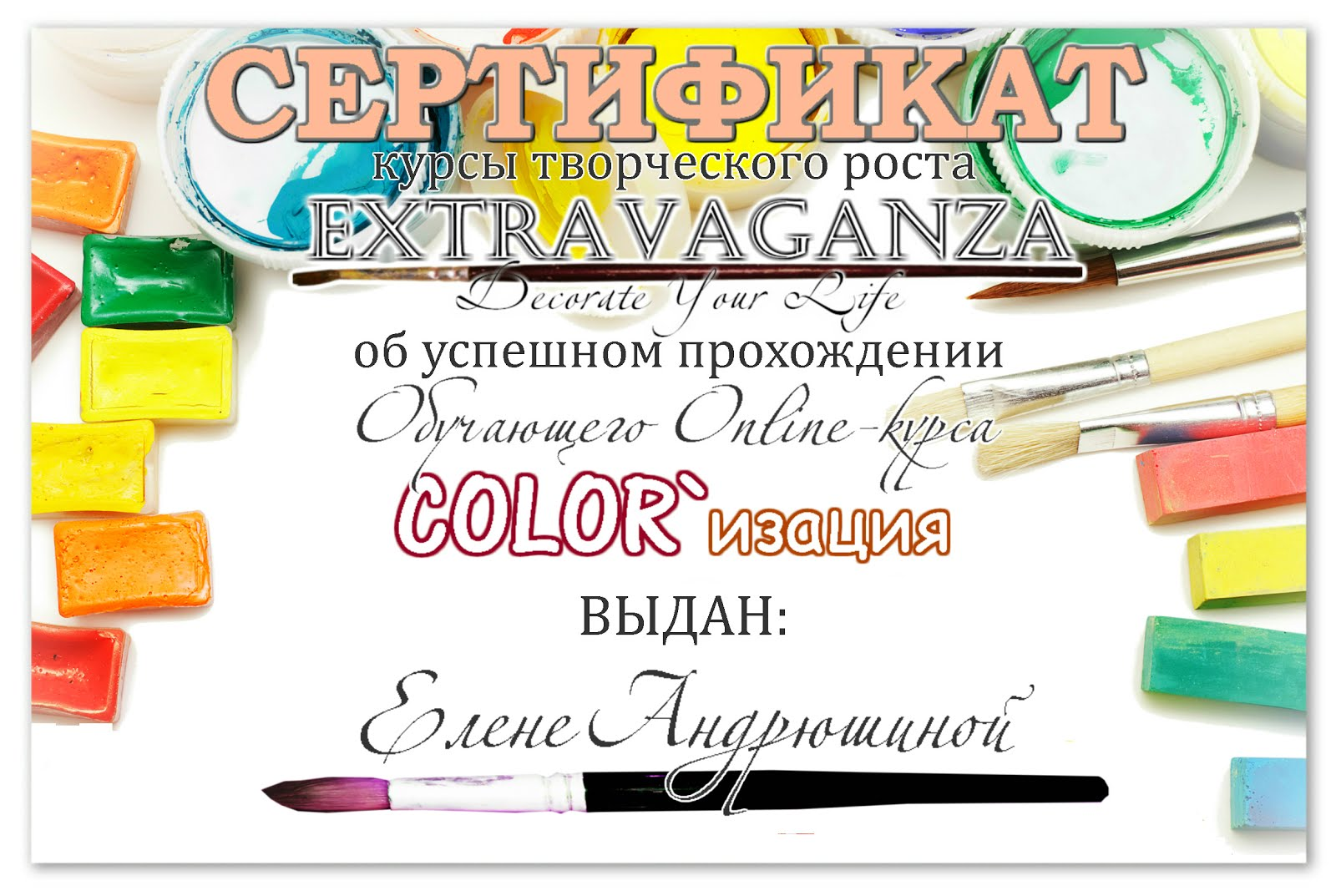 Color'изация