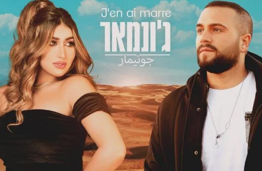 """""""دويتو"""" مع إسرائيلي يوقف مغنية مغربية بالكويت"""
