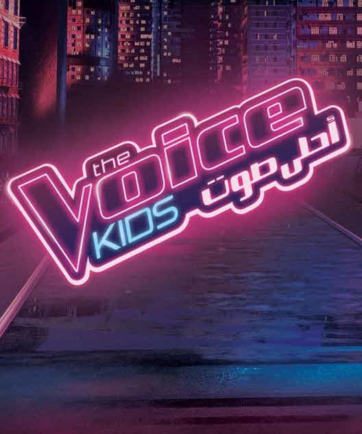 برنامج The Voice Kids موسم 3 حلقة 7