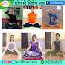 फेस ऑफ फ्यूचर इंडिया ने ऑनलाइन योग से निरोग तक कार्यक्रम की शुभारंभ की ।