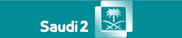 القناة الثانية السعودية Saudi 2 بث مباشر اون لاين الأن