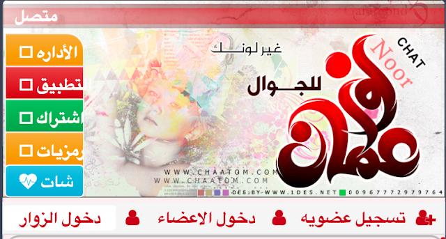 نصائح شات عمان