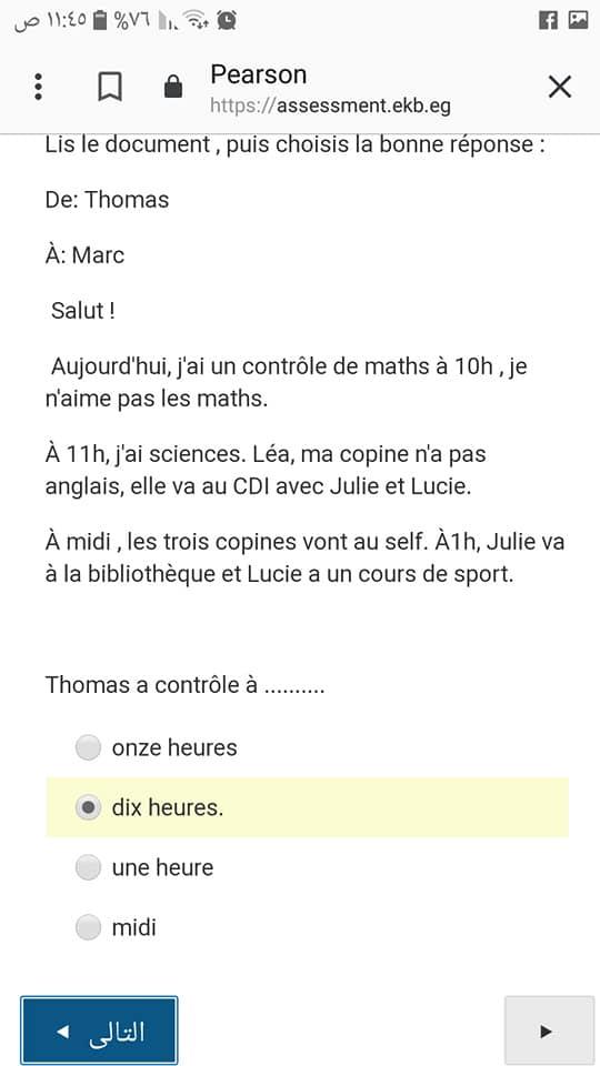 امتحان اللغة الفرنسية الالكتروني للصف الاول الثانوي 6