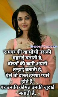 sad-shayari