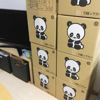 いよいよ引っ越し!!パンダとアザラシに囲まれて♡