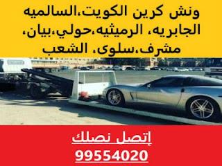 ونش حولي 99554020 خدمة نقل سيارات بكل مناطق محافظة حولي