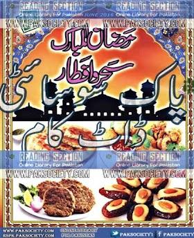 Ramzan Ul Mubarik Sehr O Iftar By Kiran Kitab June 2016
