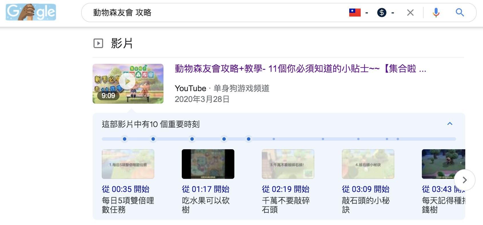 Google搜尋影片時間軸:動物森友會攻略