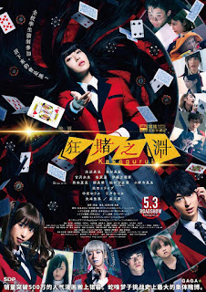 Kakegurui The Movie Live Action (2019) Subtitle Indonesia [Jaburanime]