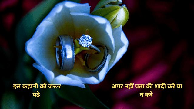 अगर नहीं जानते की शादी करे या नहीं तो इस कहानी को जरूर सुने