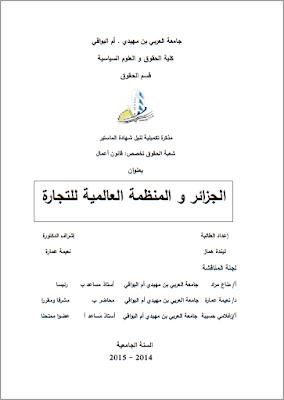 مذكرة ماستر: الجزائر والمنظمة العالمية للتجارة PDF