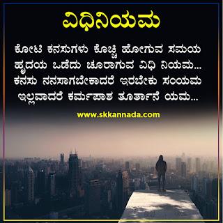 destiny Chutukugalu Thoughts in Kannada