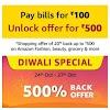 Amazon Diwali Offer:- 100 Rupees Ke Recharge Per 500 Rupees Ka Offer Unlock Kare