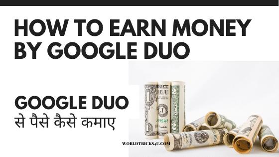 How To Earn Money By Google Duo    Google Duo Se Paise Kamaye