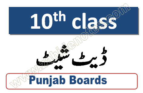 10th class date sheet 2021 download for board exams