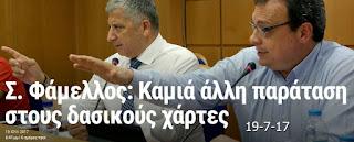 http://www.ert.gr/eidiseis/ellada/kinonia/s-famellos-kamia-alli-paratasi-stous-dasikous-chartes/