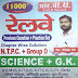 Khan sir Railway Science GK 11000 Plus Book Review