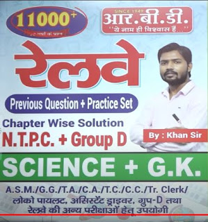 khan sir book