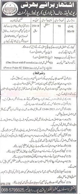 revenue-department-liaquatpur-patwari-jobs-2021