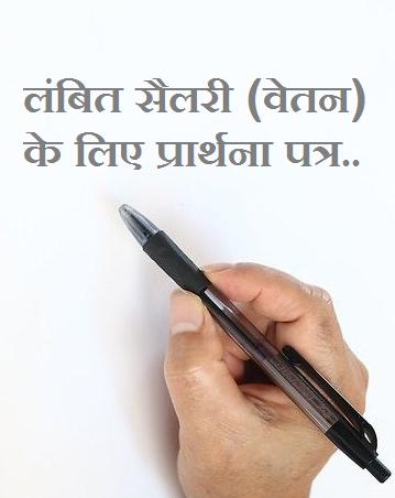 salary ke liye application in hindi