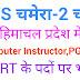 केन्द्रीय विद्यालय NHPC चमेरा , जिला चम्बा हिमाचल प्रदेश में शिक्षको और गैर शिक्षको के पदों पर भर्ती