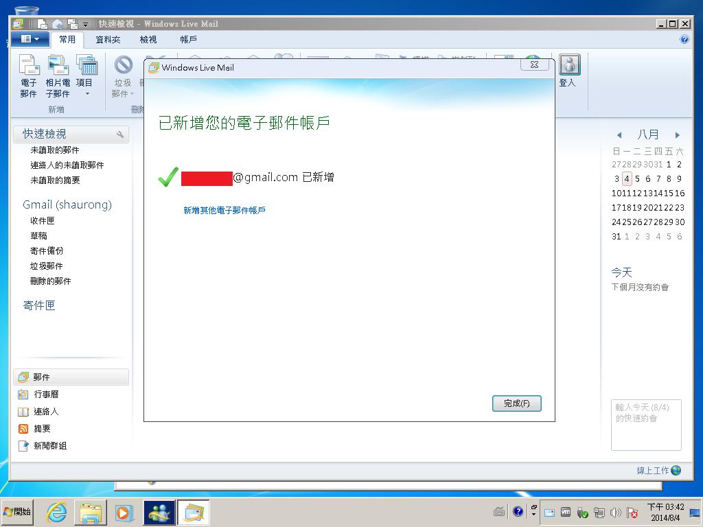 浮雲雅築: [研究] Windows Live Mail 2012 郵件用戶端