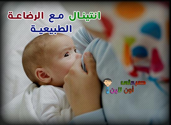 انتينال مع الرضاعة الطبيعية