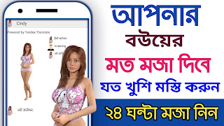 Online virtual Girlfriend and wife interesting Tricks and Tips