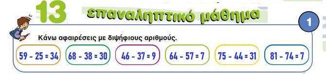 Κεφ. 13ο: Επαναληπτικό μάθημα - Μαθηματικά Γ' Δημοτικού