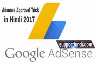 Google Adsense account Approval Trick in Hindi 2017 how to approve adsense account in 2017