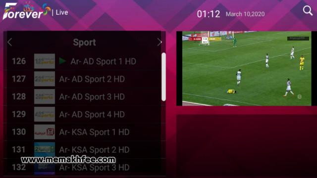 3 صورة من داخل تطبيق Forever IPTV
