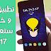تطبيق أندرويد خرافي و ممتع بمعنى الكلمة جربه فورا و بدون رووت !!