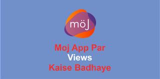 Moj App Par Views Kaise Badhaye