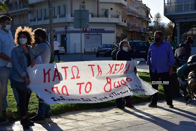Διαμαρτυρια Σωματείων στο Ναύπλιο για το εργασιακό νομοσχέδιο της Κυβέρνησης